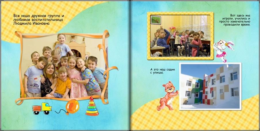 Альбом своими руками детский сад